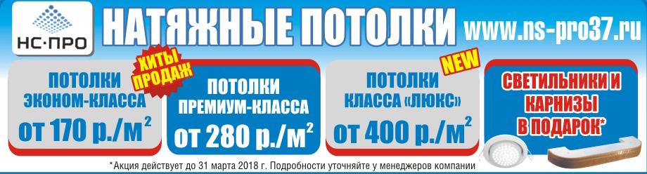 matov_potolok2